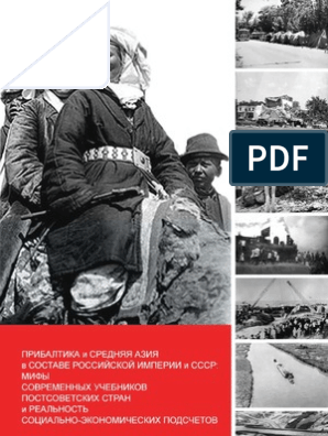 особенности положения прибалтики в составе российской империи