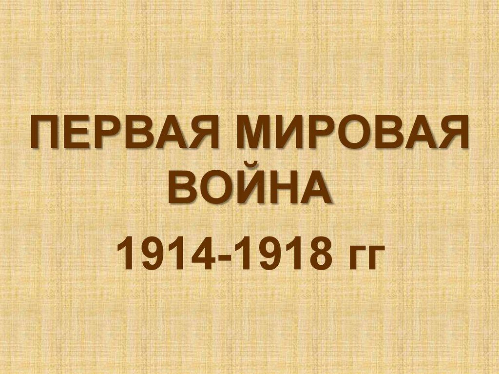 объявление германией войны россии дата