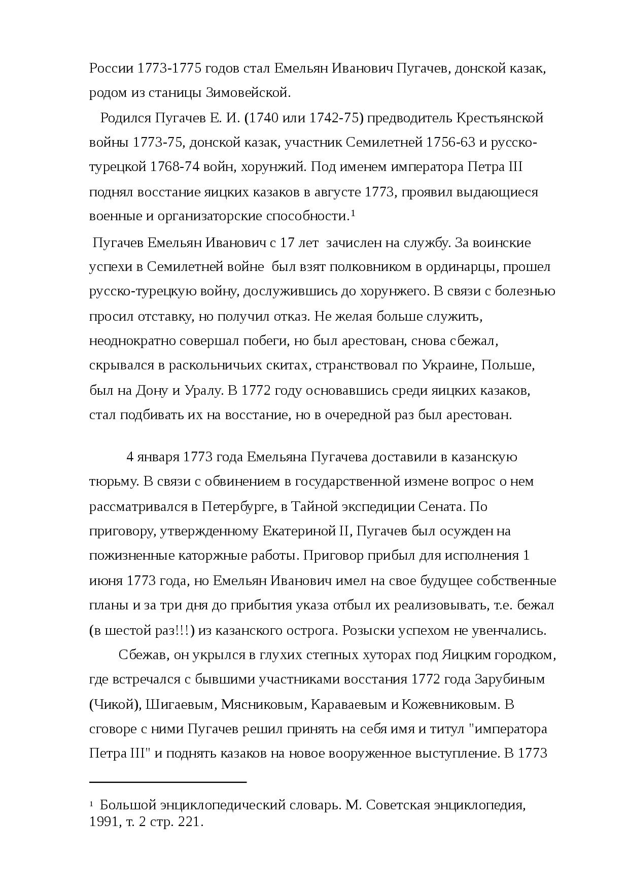 итоги восстания пугачева