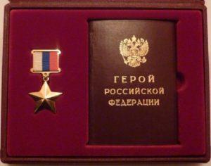 герой россии выплаты