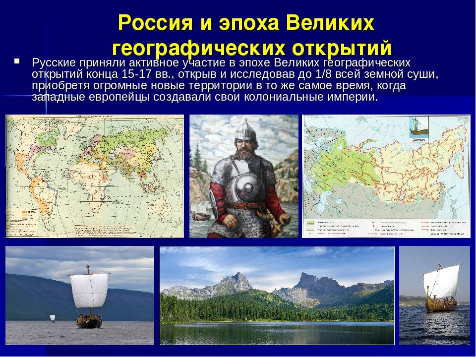 российские мореплаватели