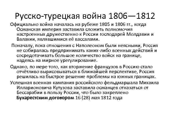 война с турцией 1806 1812