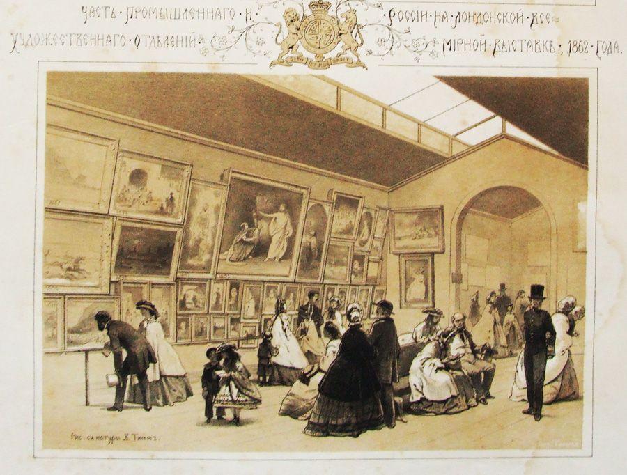 всемирная промышленная выставка в лондоне 1851 г