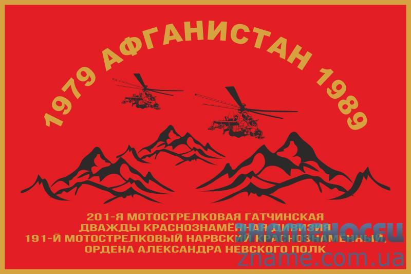 201 мотострелковая дивизия в таджикистане