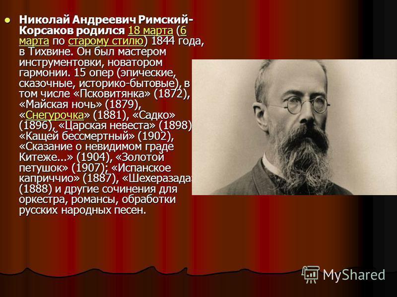 николай андреевич римский корсаков краткая биография