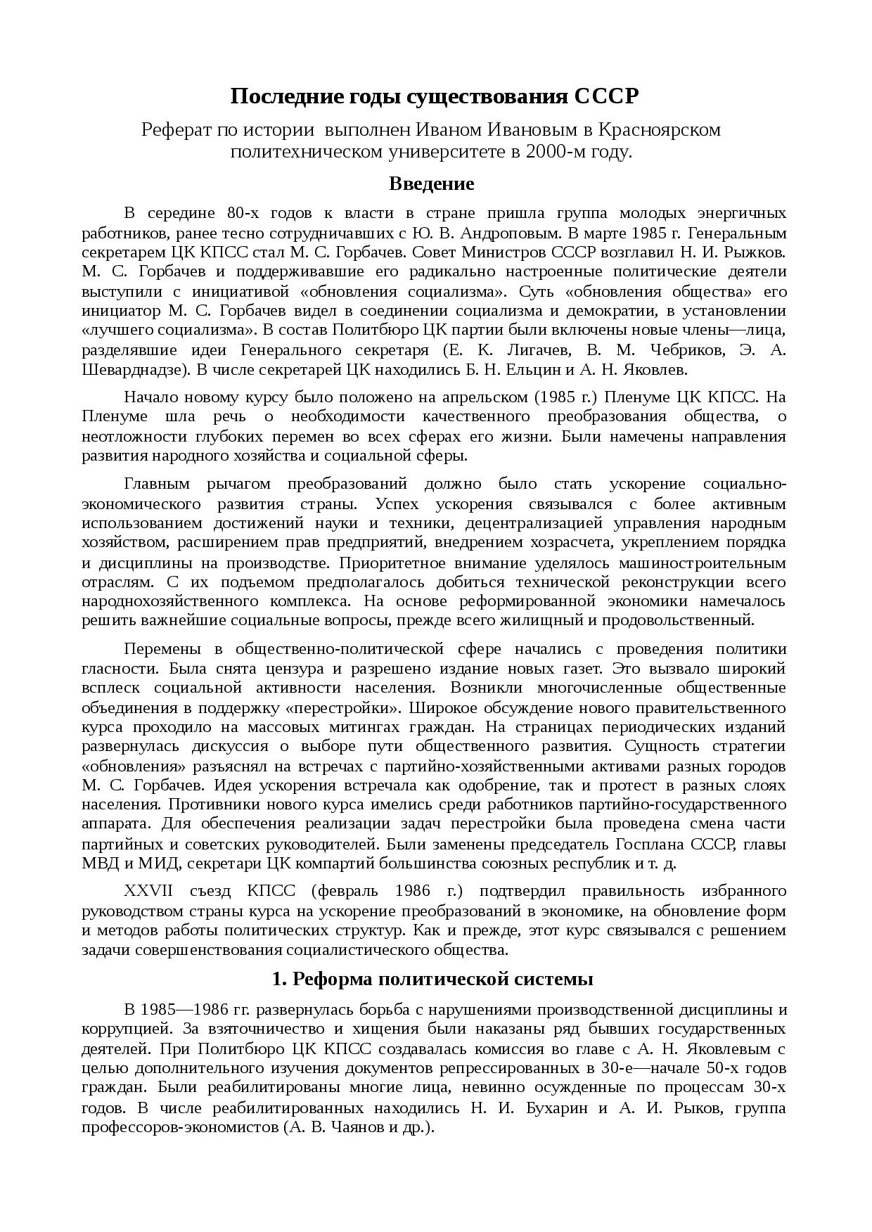 создание ссср год