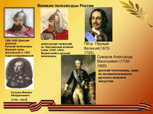 русские полководцы 19 века