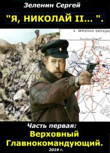 верховный главнокомандующий вооруженными силами россии