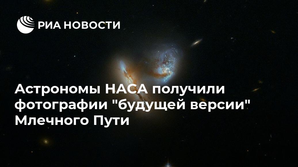 что находится в центре галактики млечный путь
