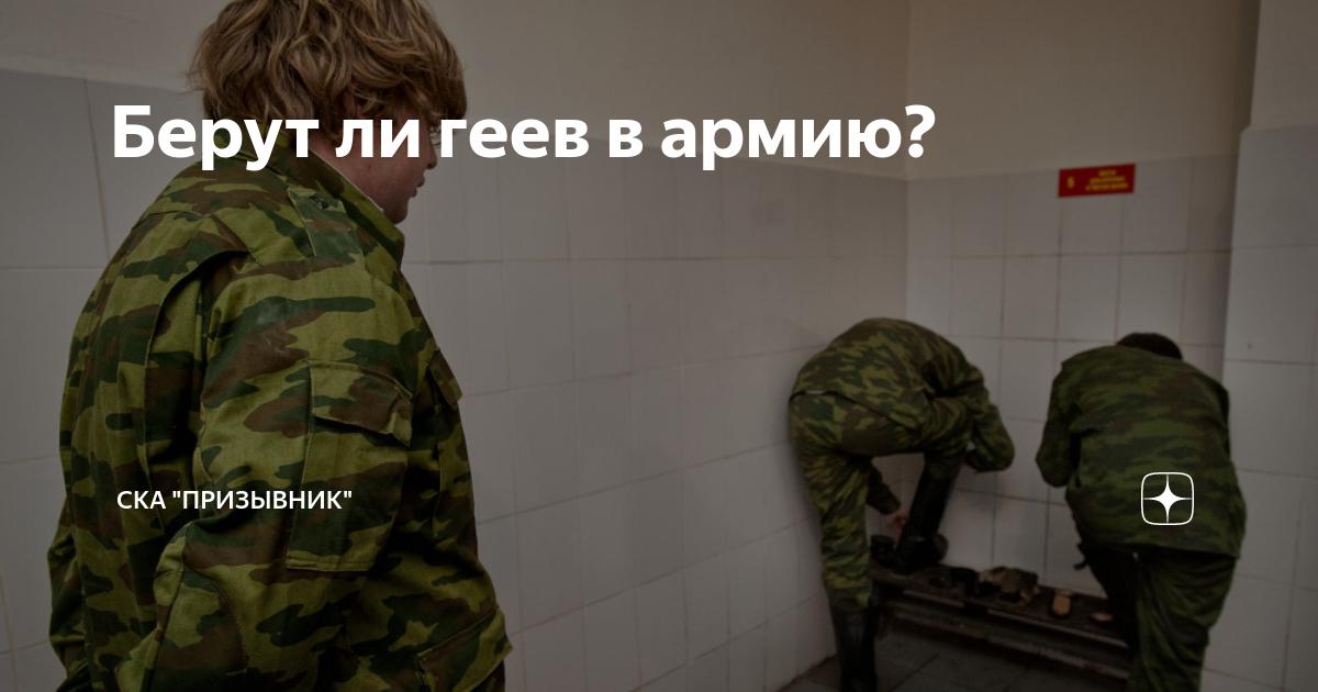 геи в армии россии