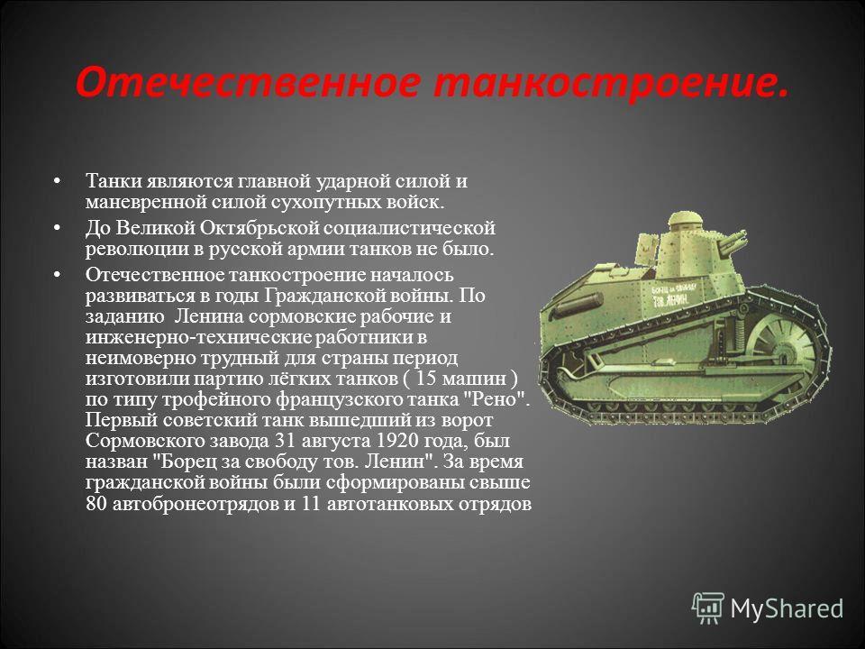 танки ссср фото всех танков с названиями