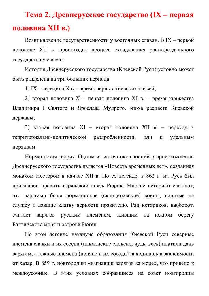 зарождение руси