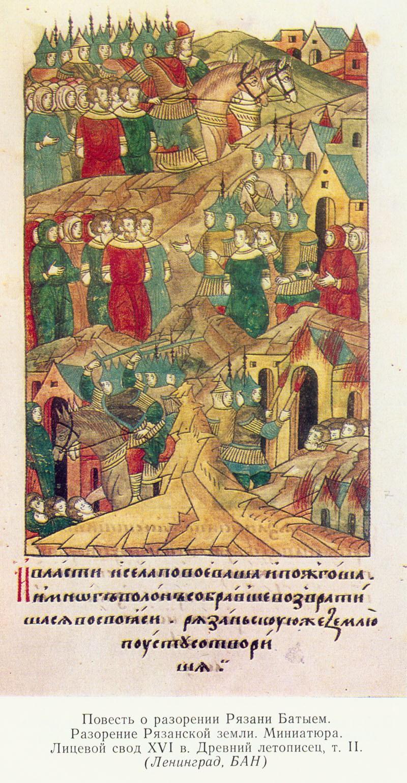 взятие монголами рязани