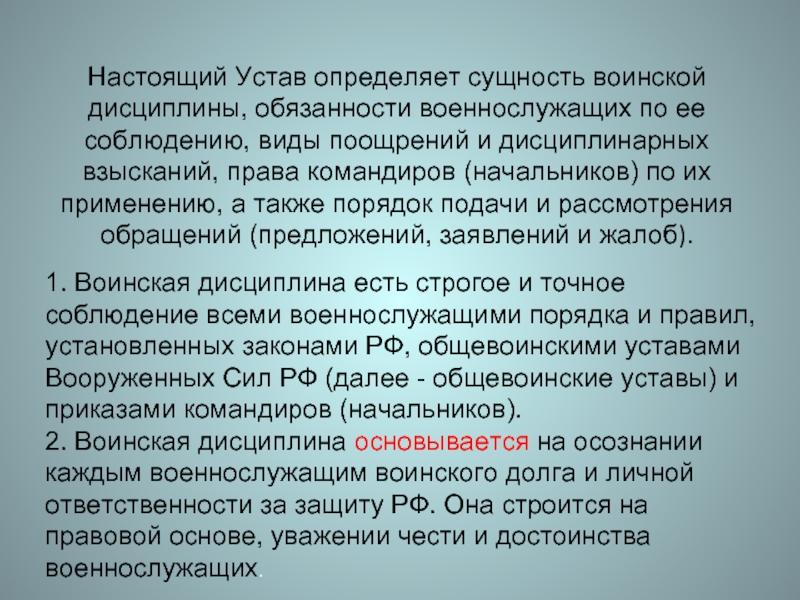 обязанности командира взвода устав вс рф