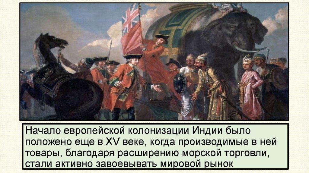 британское завоевание индии