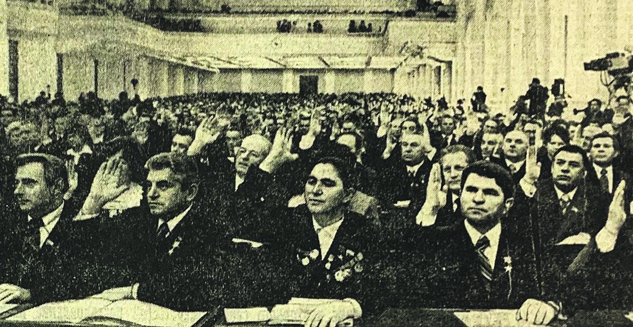 конституция ссср 1936 г