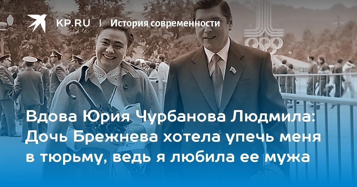 чурбанов юрий михайлович википедия