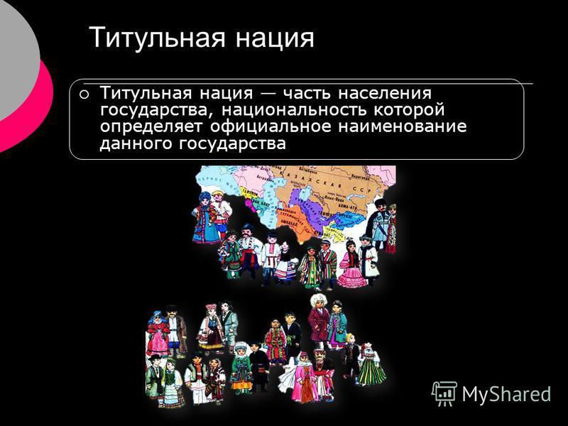 национальности людей