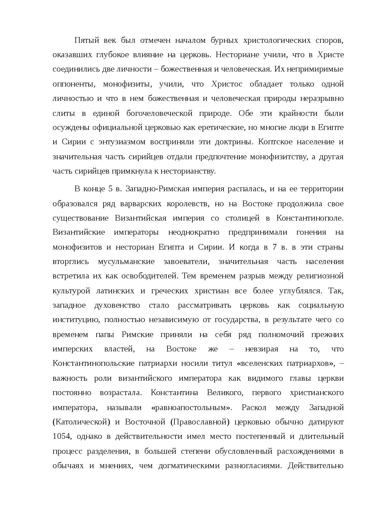 какой веры грузины