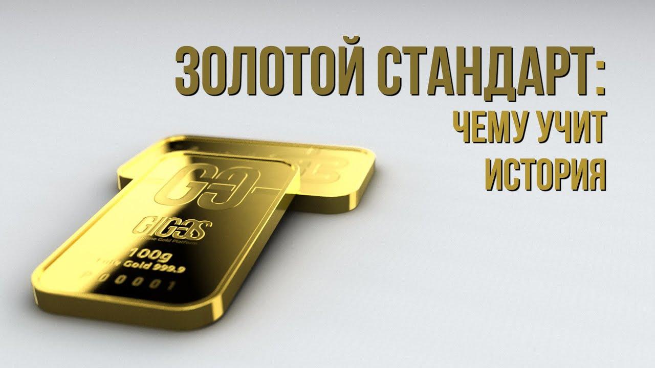 введение золотого обеспечения рубля