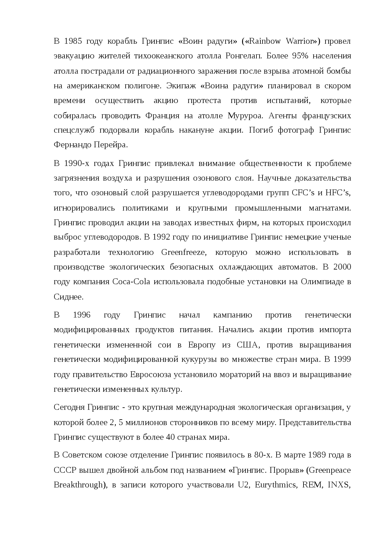 гринпис дата создания