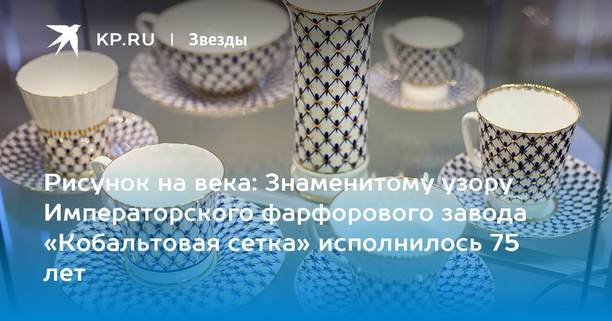 сервиз кобальтовая сетка