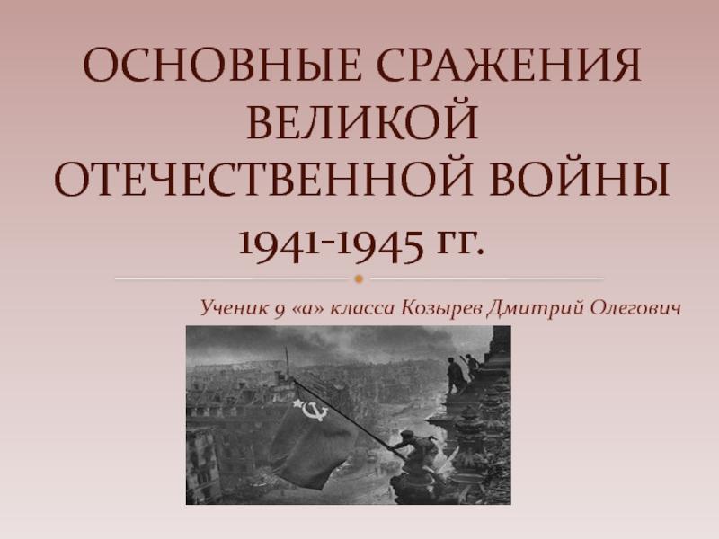военные операции великой отечественной войны