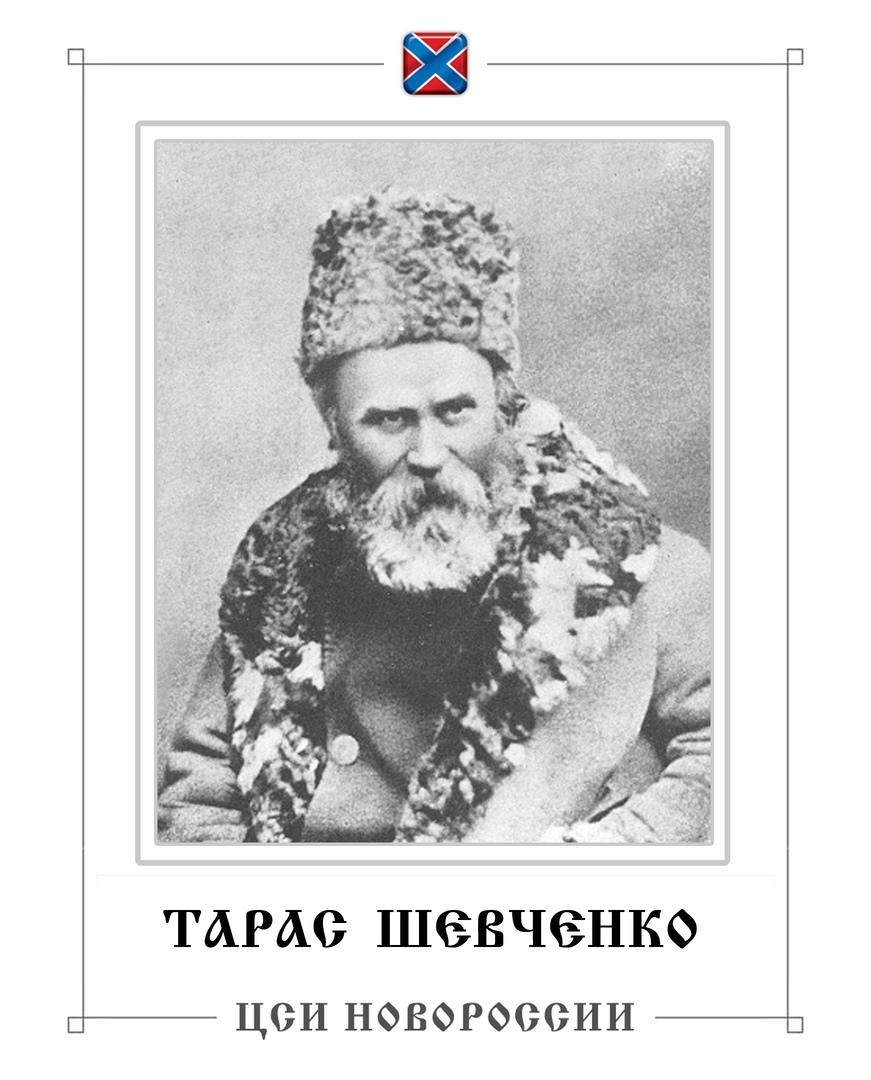 стих про хохлов тарас шевченко