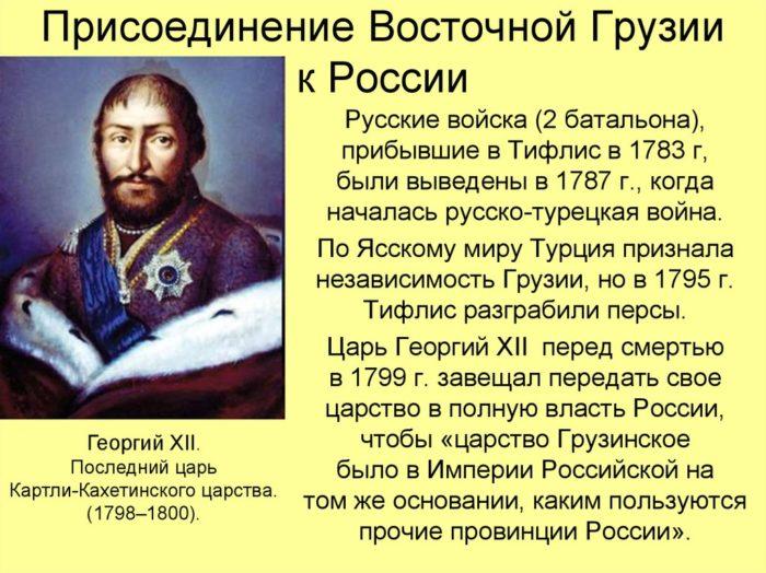 вхождение грузии в состав российской империи