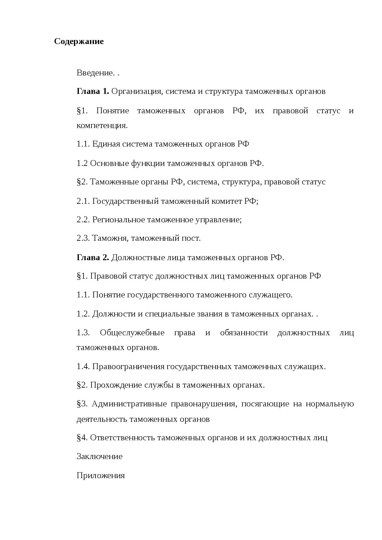 структура таможенных органов российской федерации