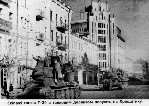 освобождение киева от фашистов