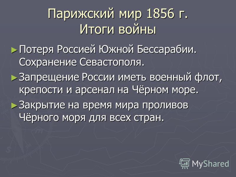 подписание парижского мирного договора год
