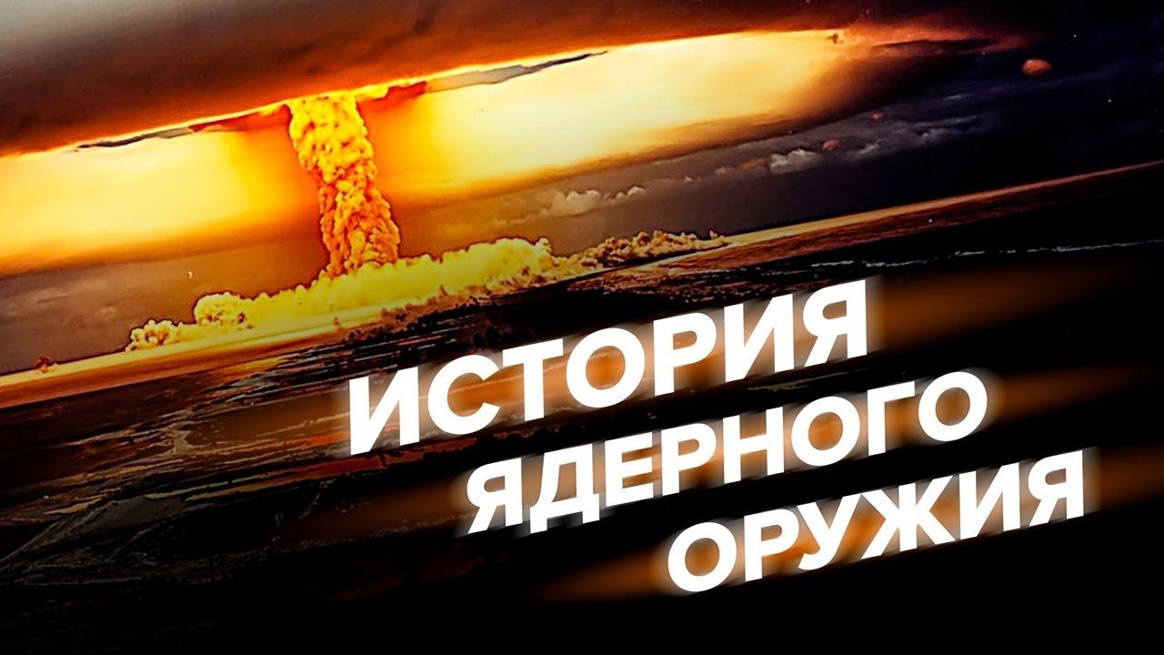 первое применение ядерного оружия