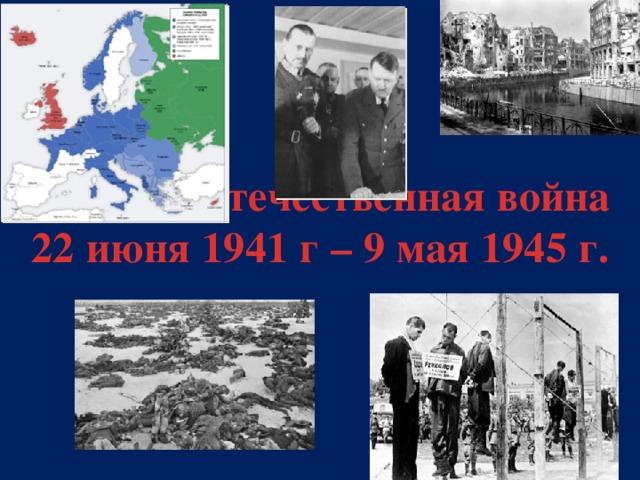 картинки о войне 1941 1945 для презентации