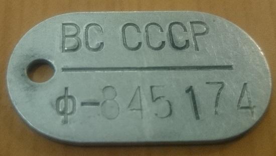армейский жетон с личным номером