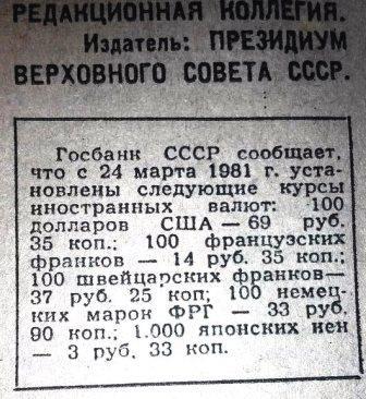 советский рубль к доллару
