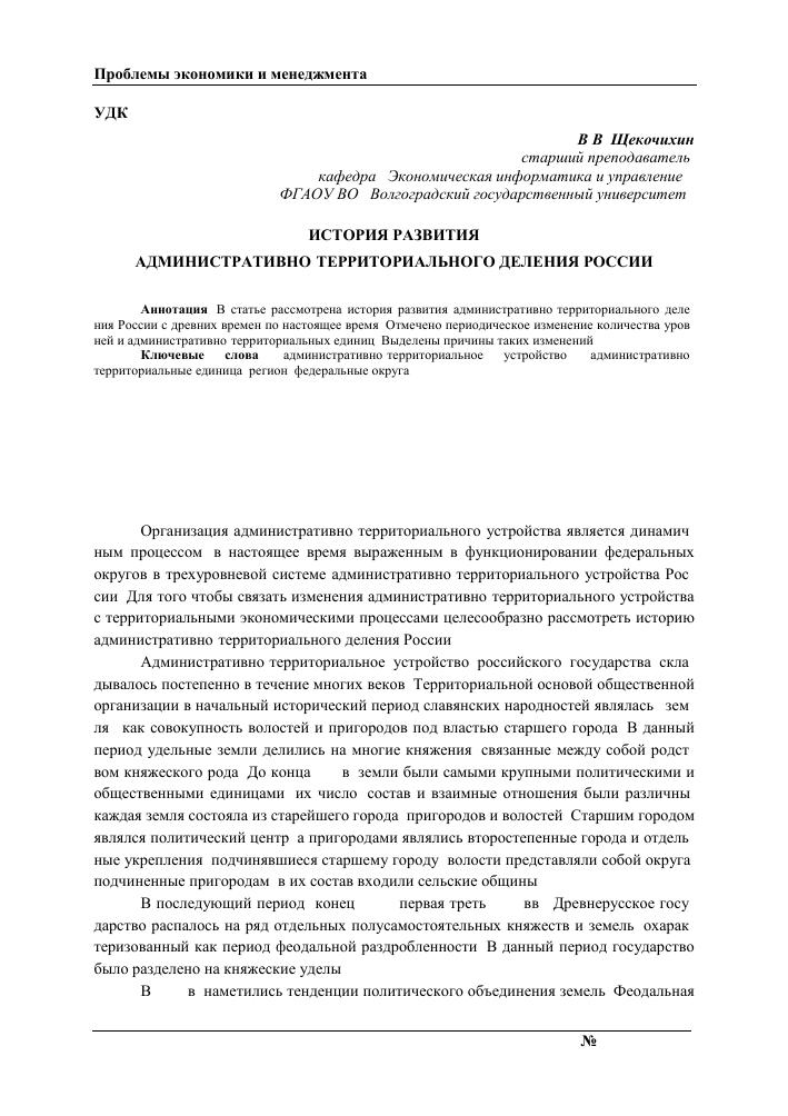 разделение россии на губернии