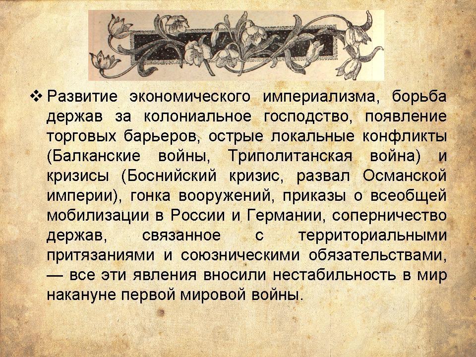 1 и 2 балканские войны