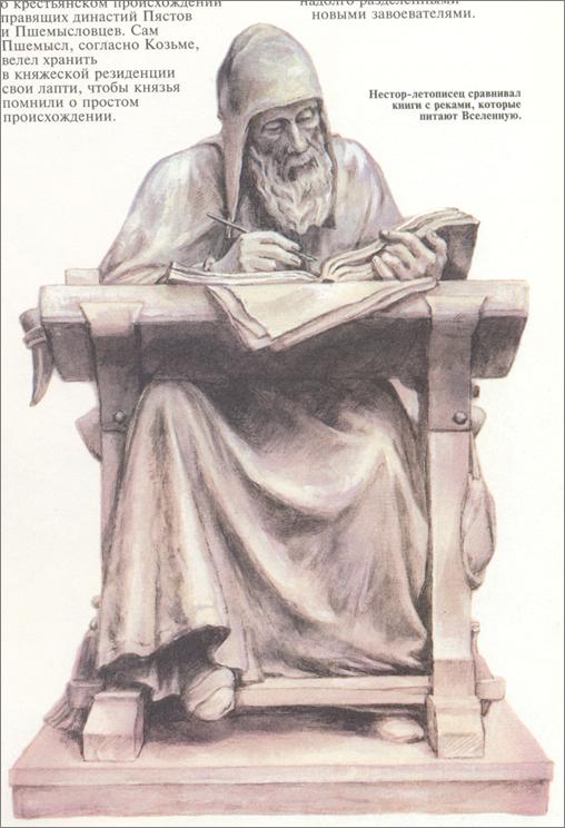 летописи руси