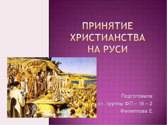 ветви православия