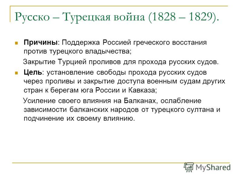русско турецкая война 1828 1829 карта