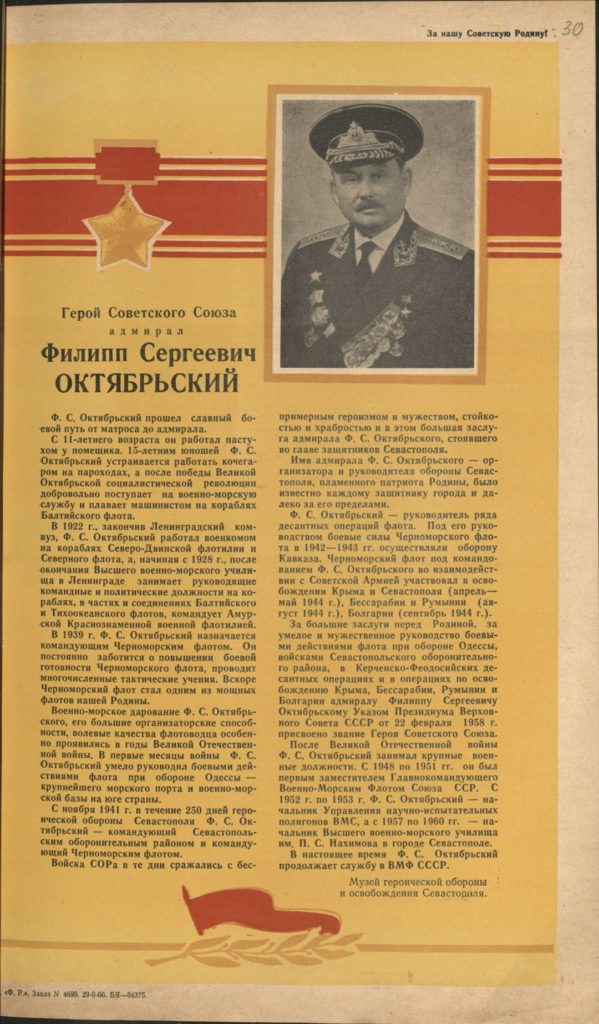 адмирал октябрьский биография