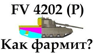 фв4202