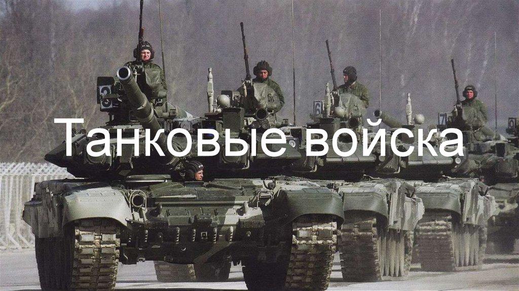 танковый батальон сколько танков