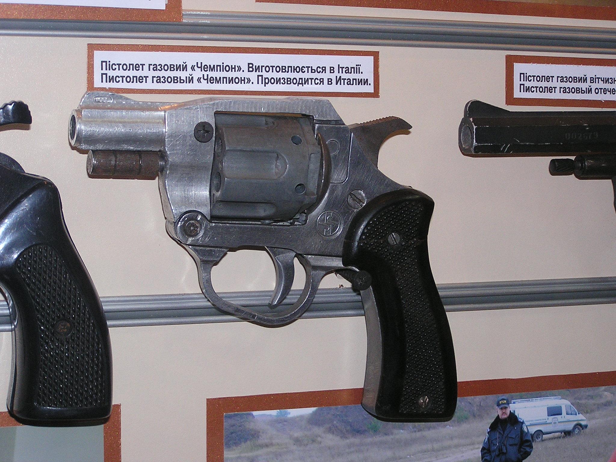 газовое оружие самообороны