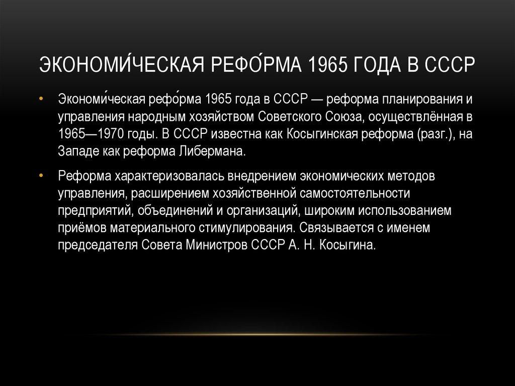 начало экономической реформы косыгина