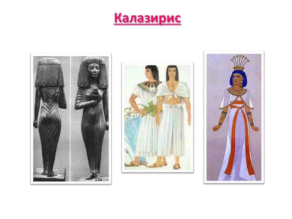 египетская одежда в древности