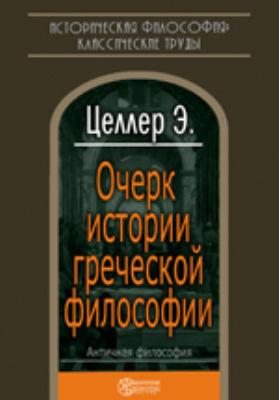 иерархия в российской империи