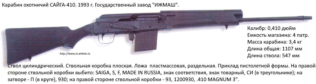 сайга 20 св