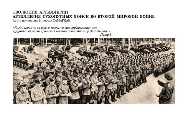 советская артиллерия